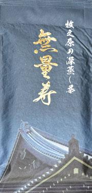 100g1000円(税別)