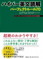 「ハイパー英文読解パーフェクトルール70」