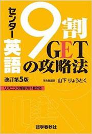 「センター英語9割GETの攻略法 改訂第5版」