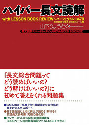 「ハイパー長文読解 with LESSON BOOK REVIEW」