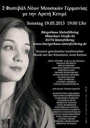 2 Φεστιβάλ  Νέων Μουσικών Γερμανίας.