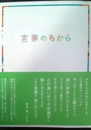 関口先生の著書「言葉の力」