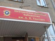 Библиотека им Л.Н.Толстого