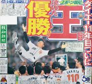 1999年9月26日