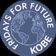 FRIDAYS FOR FUTURE KOBE(未来のための金曜日・神戸)