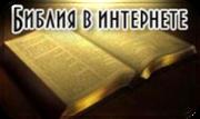 Библия на сайте