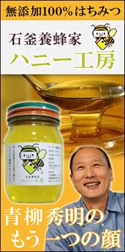 石釜養蜂家 ハニー工房