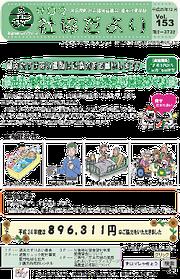 ふれあい郵便153号(平成25年12月発行)