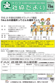 ふれあい郵便155号(平成26年2月発行)