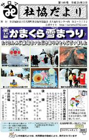 149号(平成25年03月発行)