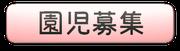 太田南保育園園児募集