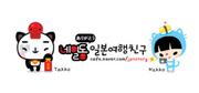 インバウンドメディア ネイルドン(Naverカフェ) インバウンド集客プロモーション
