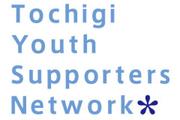 栃木ユースサポーターズネットワーク