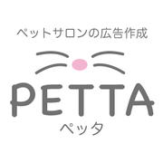 ドッグサロン・トリミングサロン・猫カフェ・ペットホテル・ドッグカフェ・アニマルクリニック・動物病院の広告作成PETTA