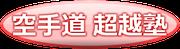 空手道超越塾ロゴ