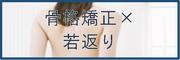 骨格矯正×若返り活性施術(リラックスできない緊張体質・エネルギーの出ない循環不良体質の方向け)