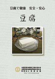冊子「豆腐」