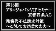 第18回アリコジャパンVIPセミナー
