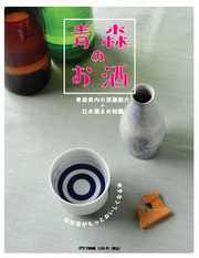 青森の酒蔵や日本酒の魅力が分かる一冊です。定価1,000円+税