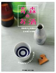 青森の酒蔵や日本酒の魅力が分かる一冊です。価格1,100円(税込)
