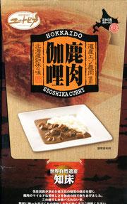 北海道・知床鹿肉伽哩