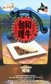 北海道・知床和牛伽哩