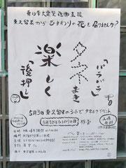 東久留米駅西口のポスター