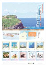 リニューアルされた与那国島のフレーム切手(提供写真)