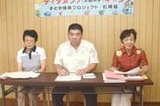 福島の子どもたちを支援するツアーを企画した浦内会長(中央)らメンバー=登野城の事務局で