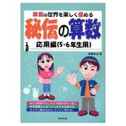 後藤卓也先生執筆・監修の『秘伝の算数』