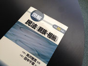 図解民法(親族・相続)平成26年版