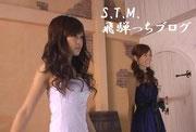 S.T.M.飛騨っちブログ