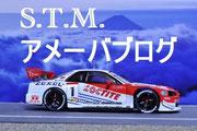 S.T.M.のアメーバブログ