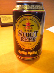 Naale Stout Beer