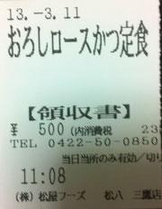 ※チケットの半券です。