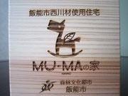 飯能市・西川材使用住宅・MU-MAの家