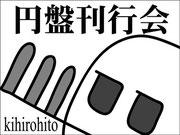 円盤刊行会