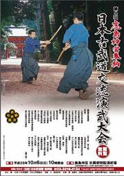 日本古武道協会公式ポスター