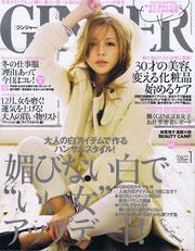 GINGER 2014 1月号