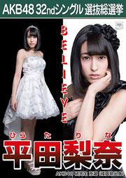 平田梨奈 AKB48総選挙ポスター