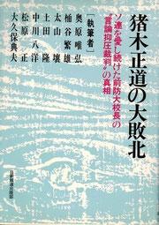 19830720『猪木正道の大敗北』 -...