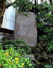 台東区本法寺にある「はなし塚」