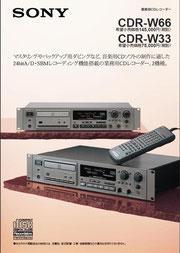CDR-W33カタログ 2001.5