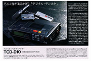SONY TCD-D10カタログ '91.6