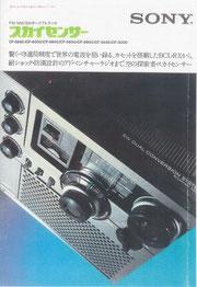 スカイセンサーカタログ1977.2