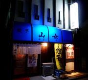 福島市の餃子店「山女」