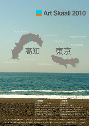 Art Skaall 2010 のポスター