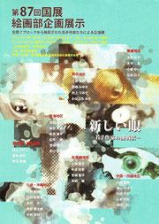 第87回国展 絵画部企画展示[新しい眼]