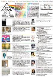 PRISM2013
