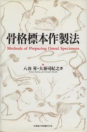 『骨格標本作製法』